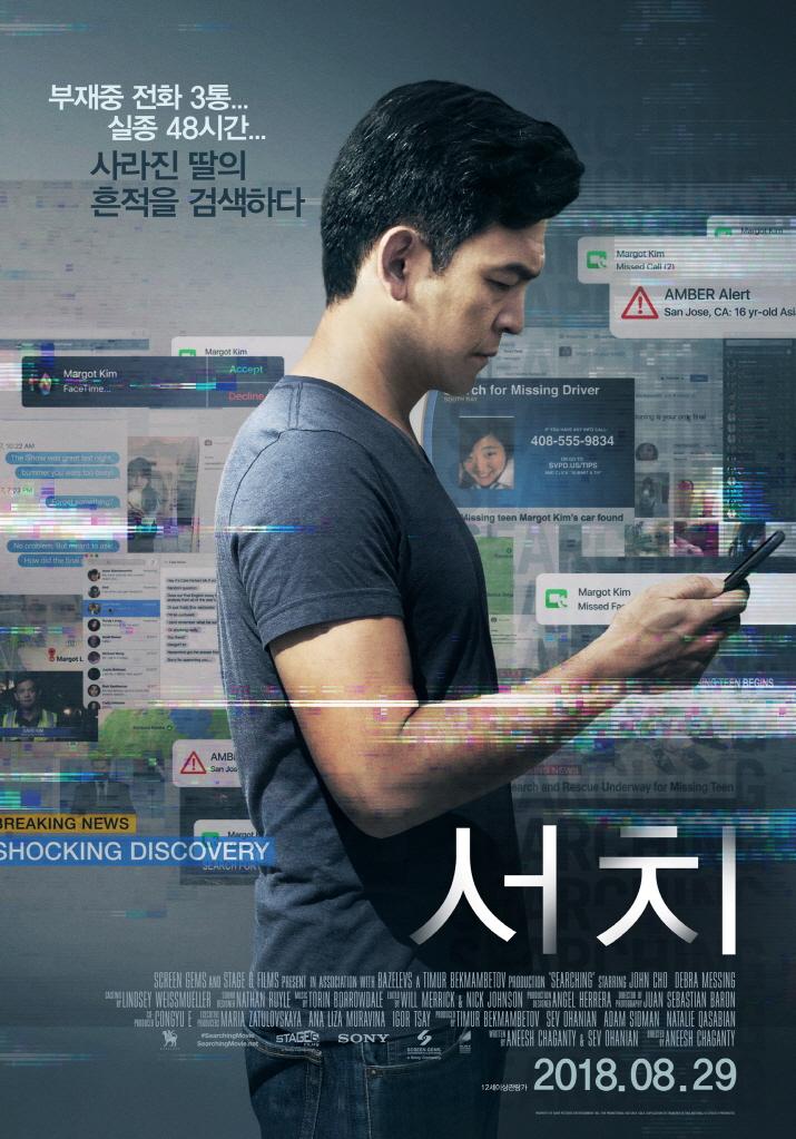 서치 (Searching, 2017)