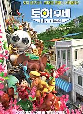 토이무비: 미래대모험