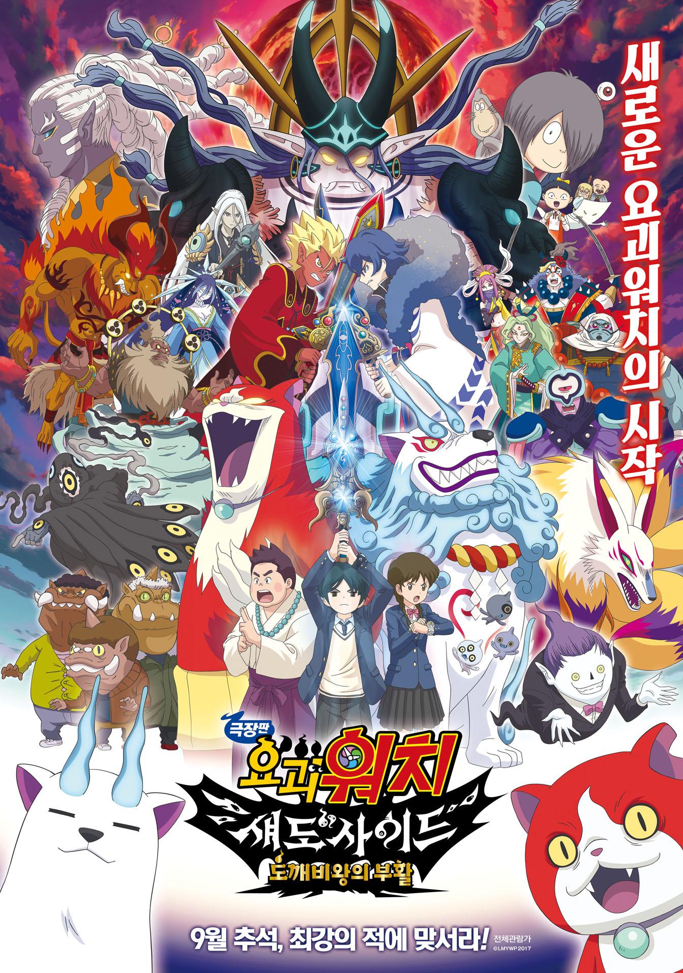 극장판 요괴워치 섀도사이드: 도깨비왕의 부활 (한국어더빙)