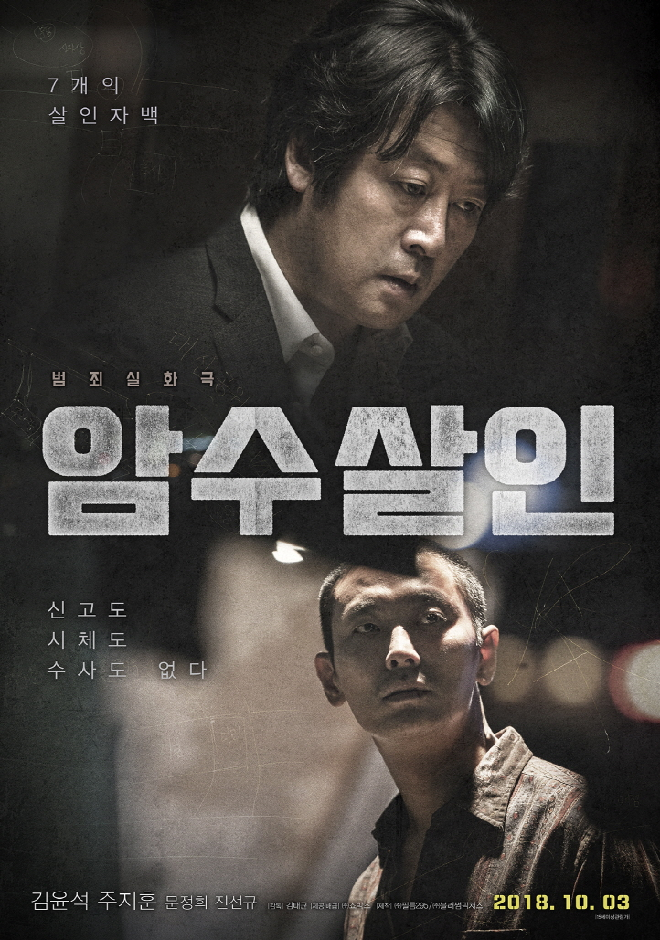 암수살인 (Dark Figure of Crime, 2018)