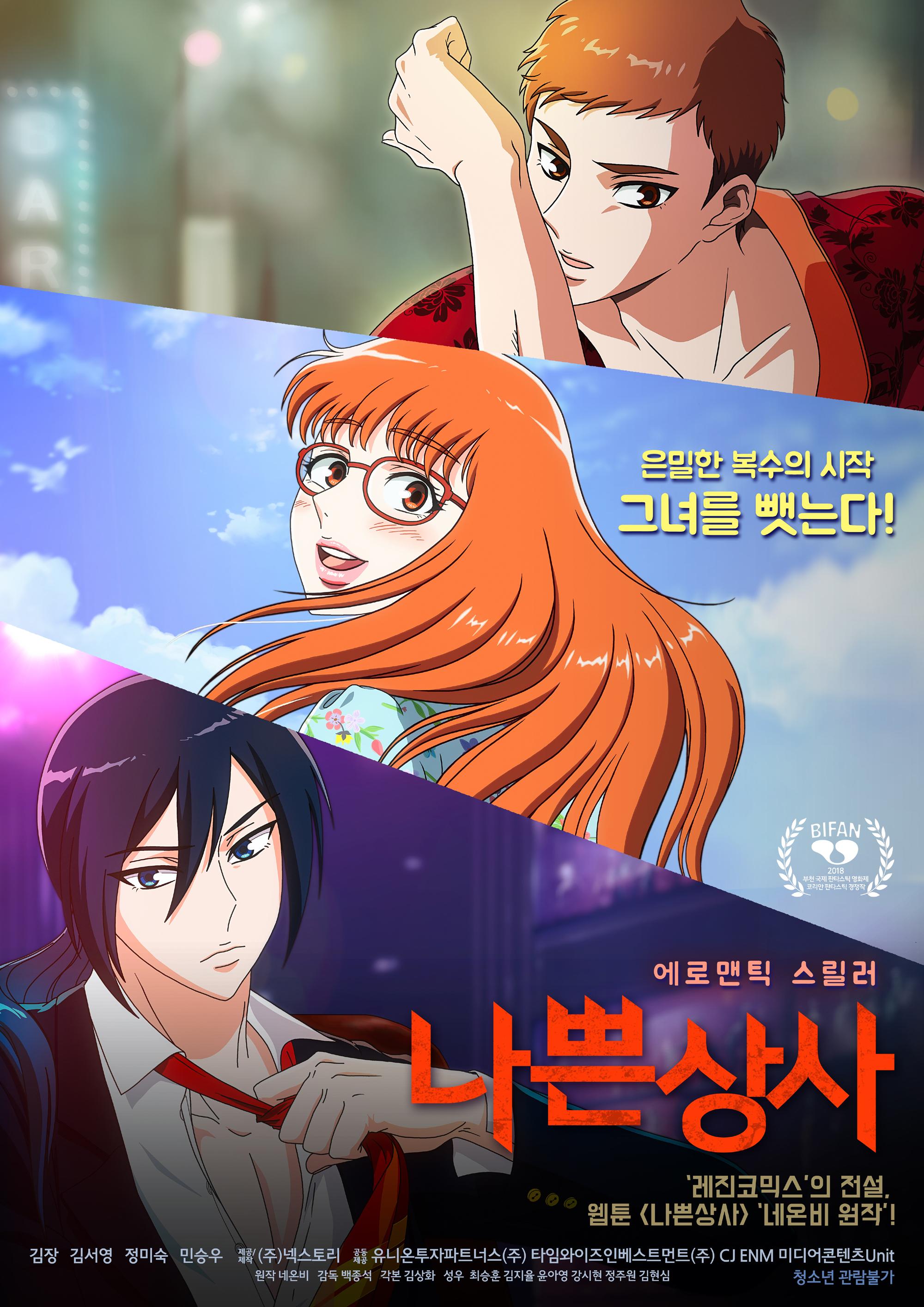 2018 韓國《壞社長》韓國超大尺度動漫電影