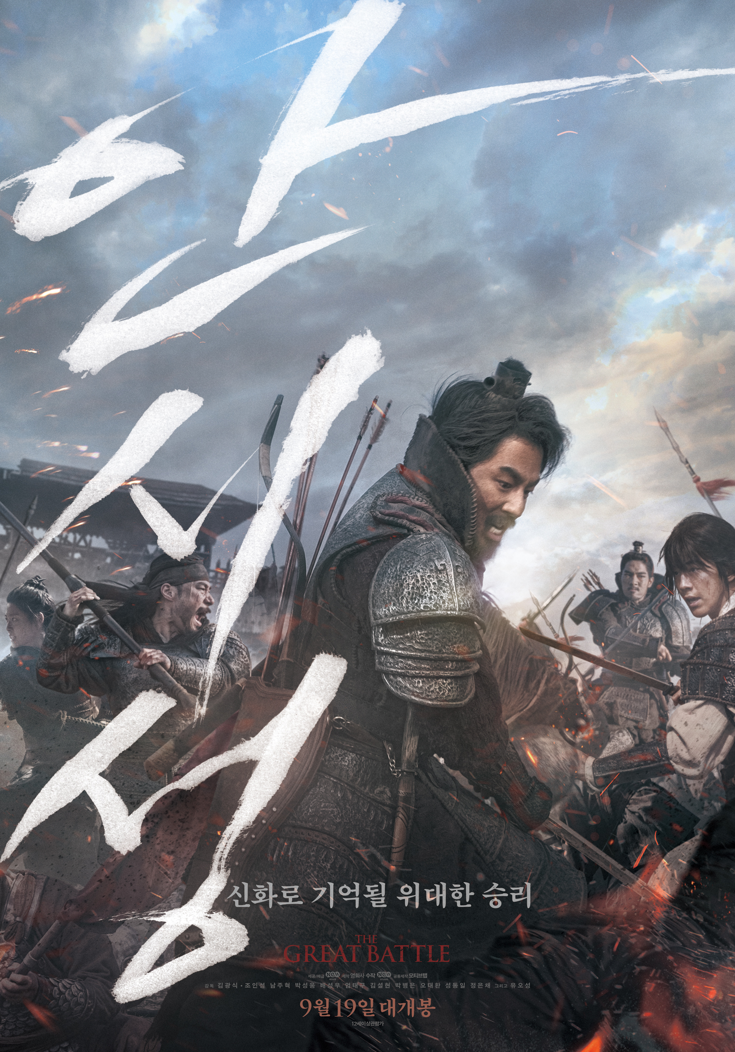 안시성 (THE GREAT BATTLE, 2017)