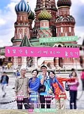 통영가족의 시베리아 횡단기