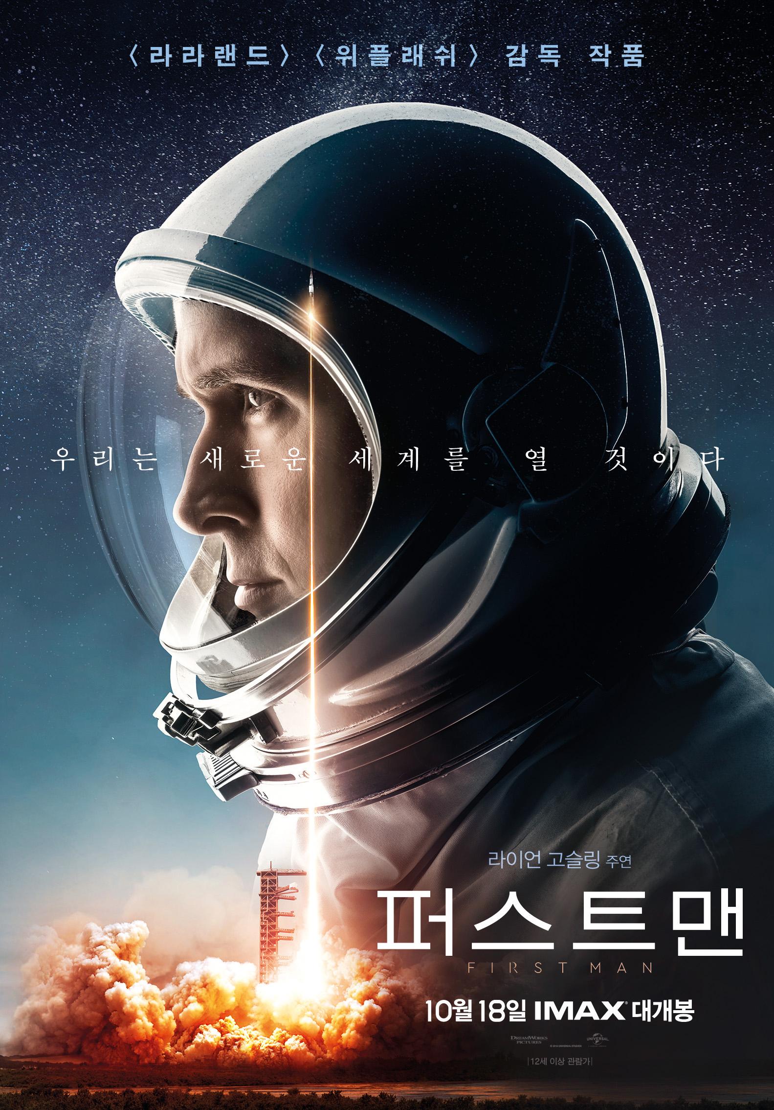 퍼스트맨 (First Man, 2018)