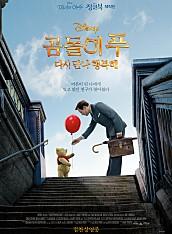 곰돌이 푸 다시 만나 행복해(패키지상품: 더빙판+부가영상 제공)