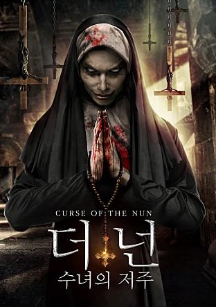 더 넌: 수녀의 저주