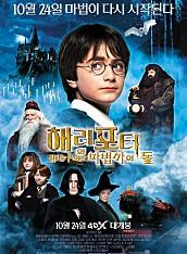 해리 포터와 마법사의 돌(1편)