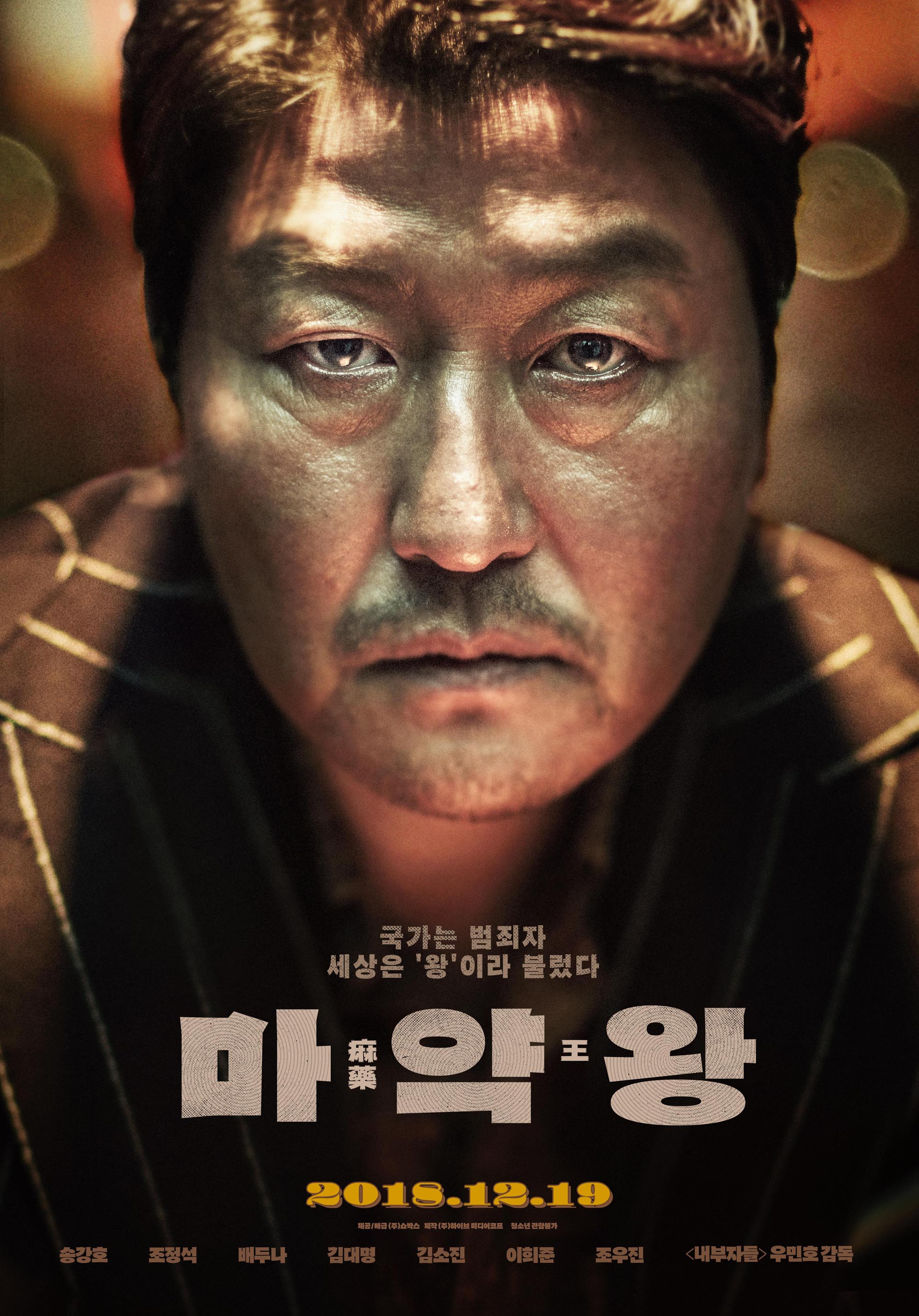 마약왕 (THE DRUG KING, 2017)