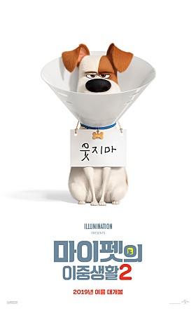 마이펫의 이중생활 2(한국어더빙)