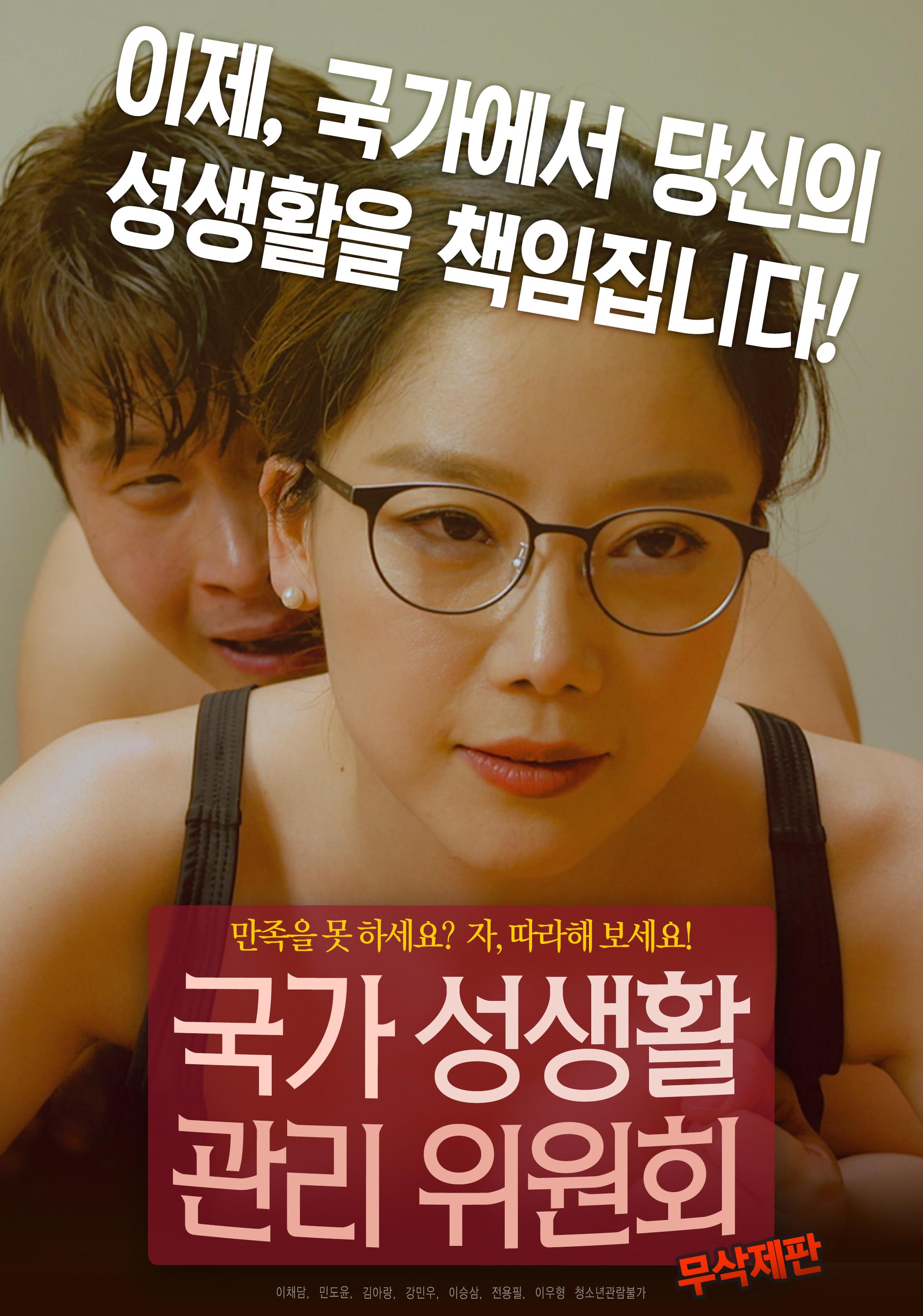 국가 성생활 관리위원회-무삭제판