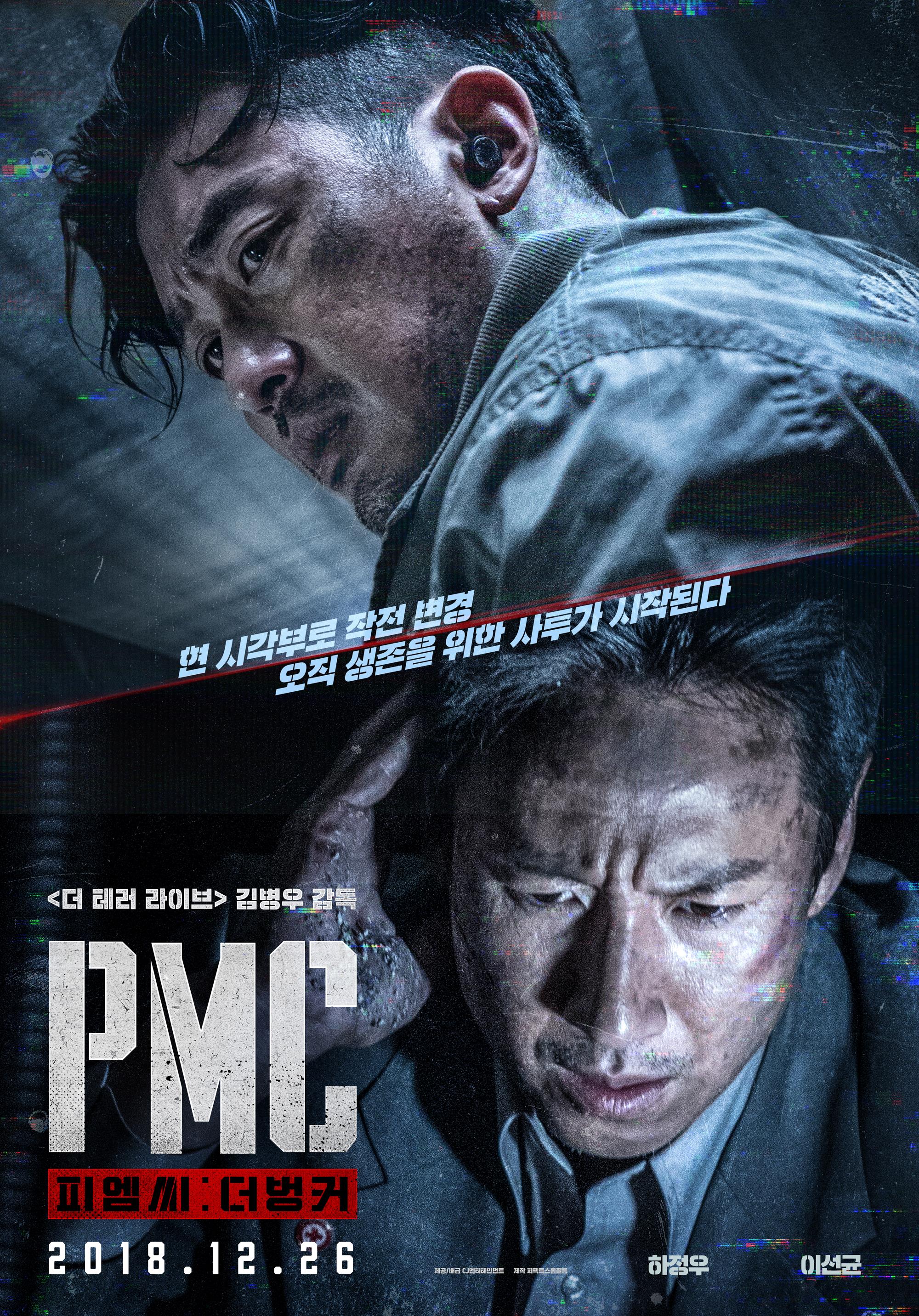 PMC : 더 벙커 (Take Point, 2018)