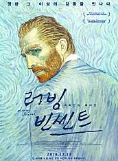 러빙 빈센트(비하인드 에디션)