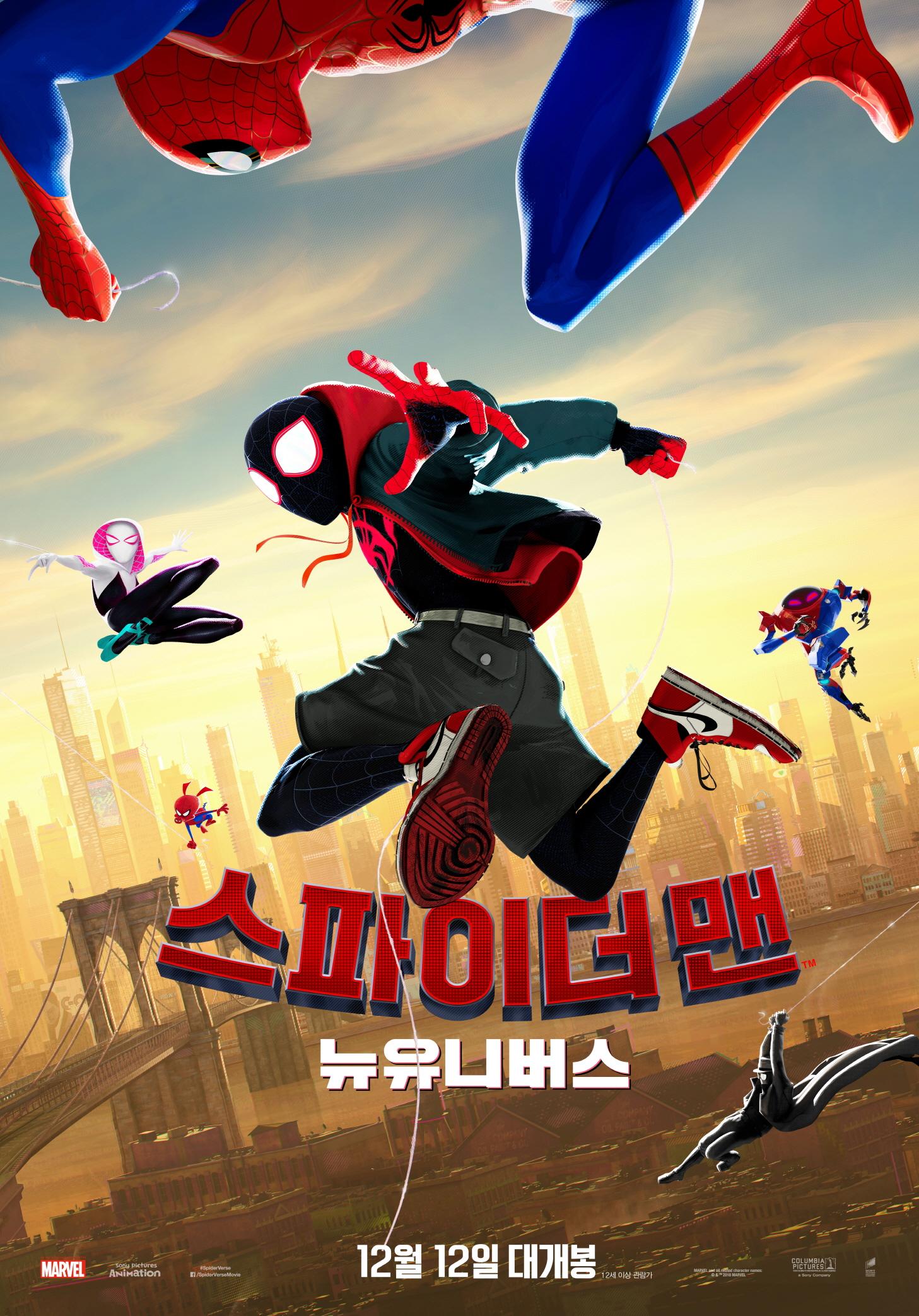 스파이더맨 : 뉴 유니버스 (Spider-Man : Into the Spider-Verse, 2018)