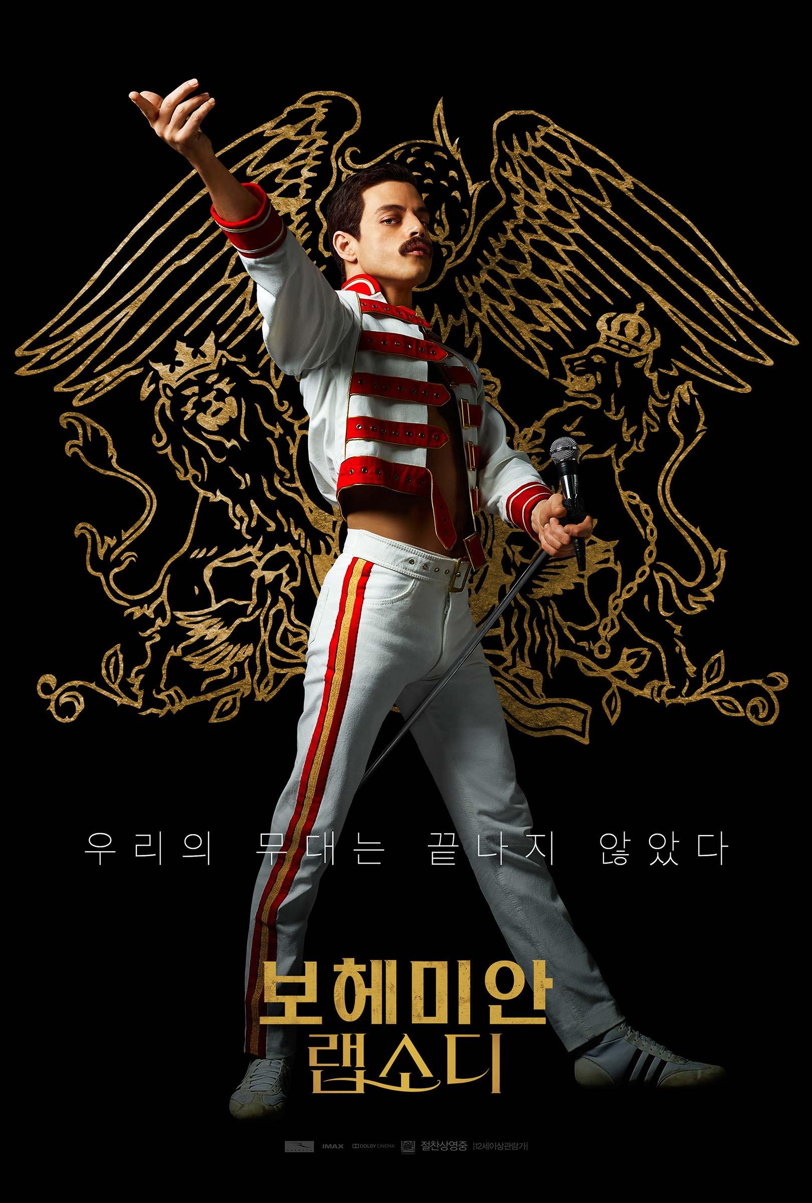 보헤미안 랩소디 (Bohemian Rhapsody, 2018)