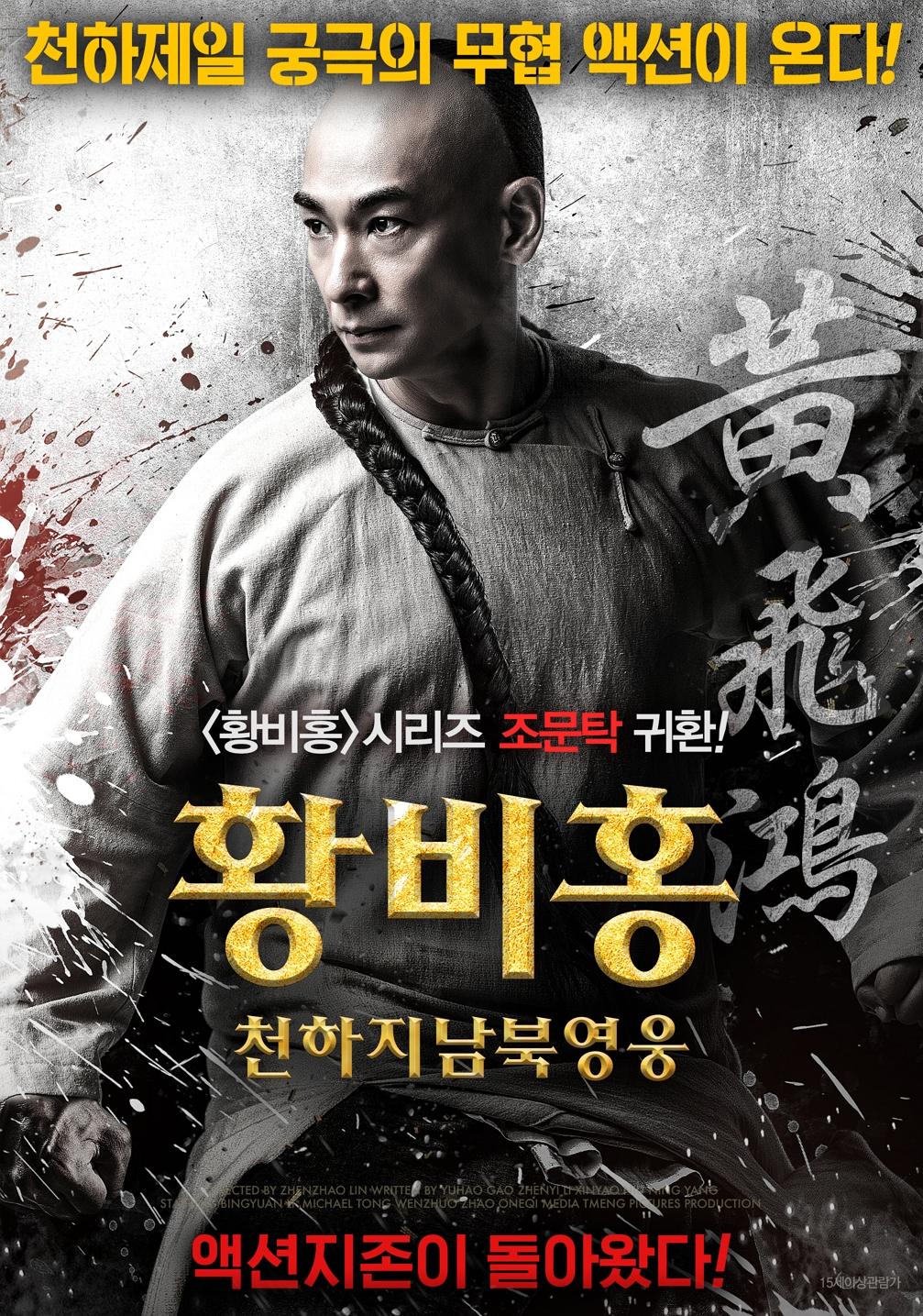 황비홍-천하지남북영웅