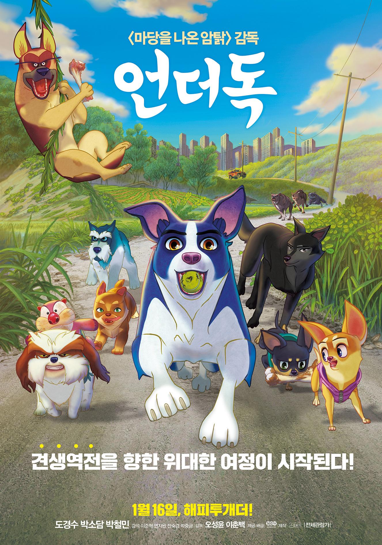 언더독 (Underdog, 2018)