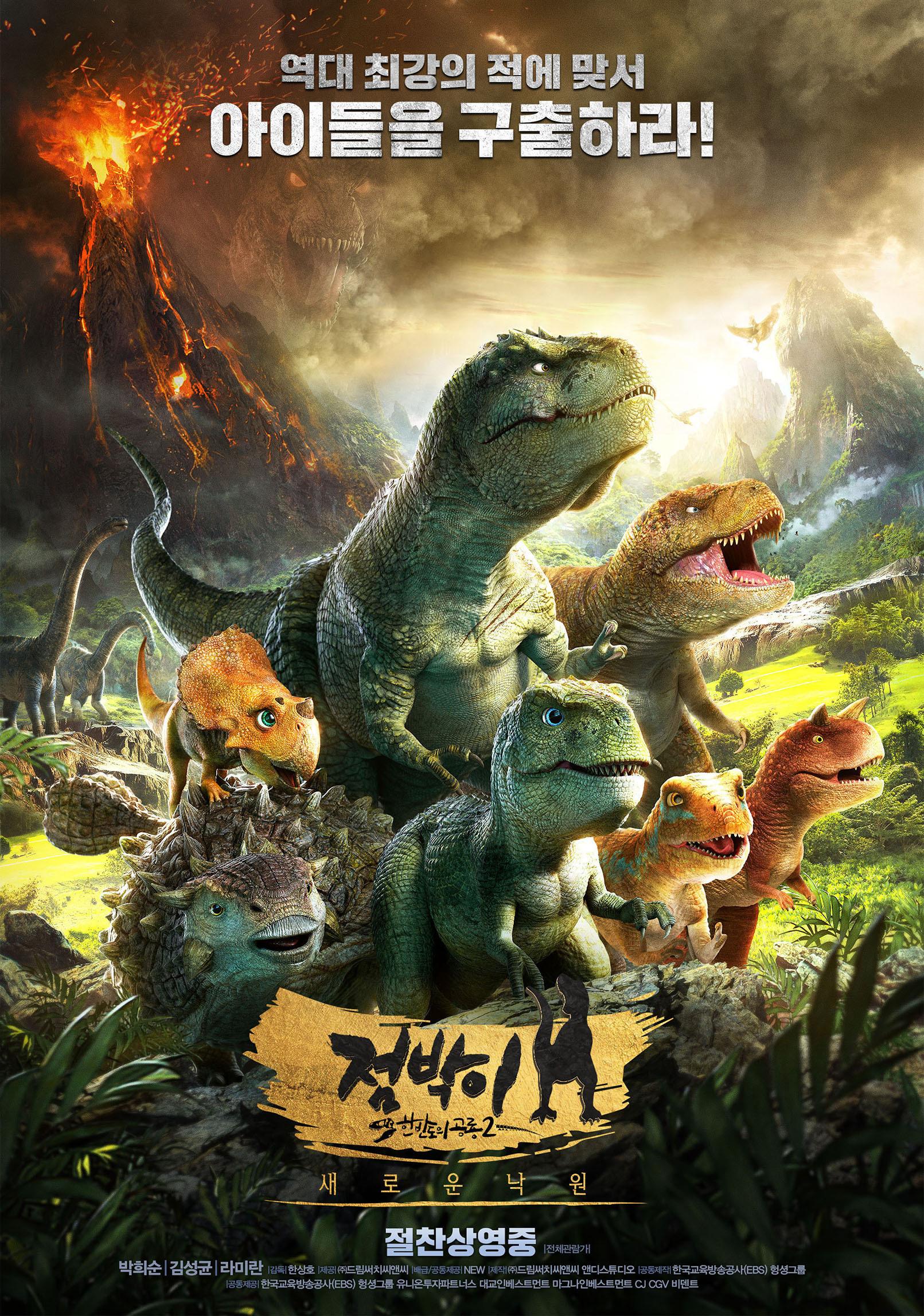 점박이 한반도의 공룡2 : 새로운 낙원(한국어더빙)