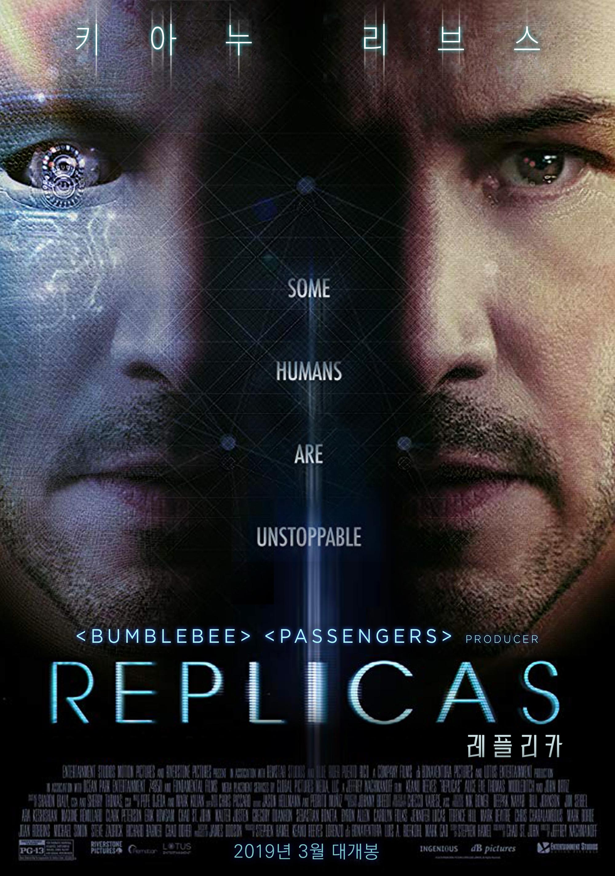 레플리카 (Replicas, 2018)