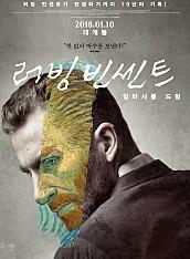 러빙 빈센트: 임파서블 드림