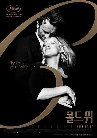 콜드 워[신작영화]
