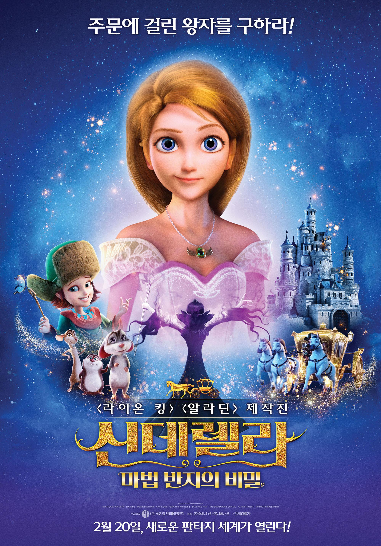 신데렐라:마법 반지의 비밀 (한국어더빙)
