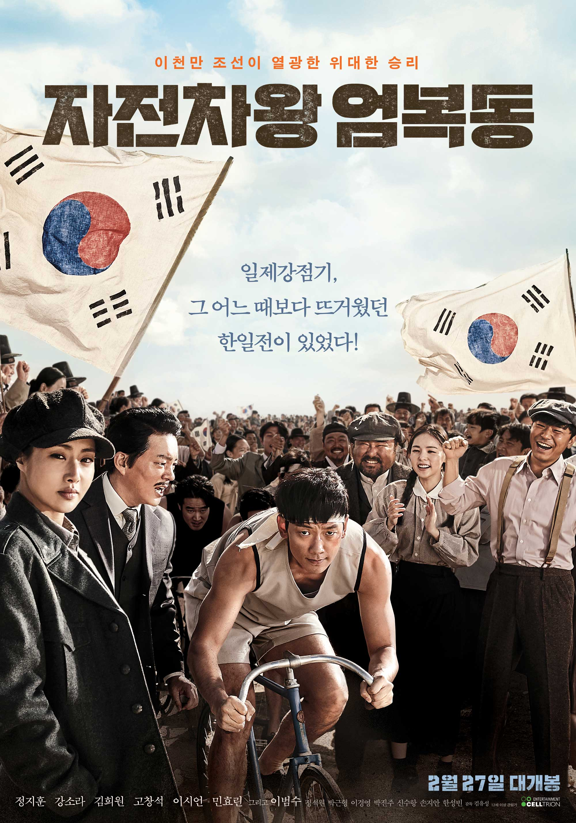 자전차왕 엄복동 (Race to Freedom : Um Bok Dong, 2018)