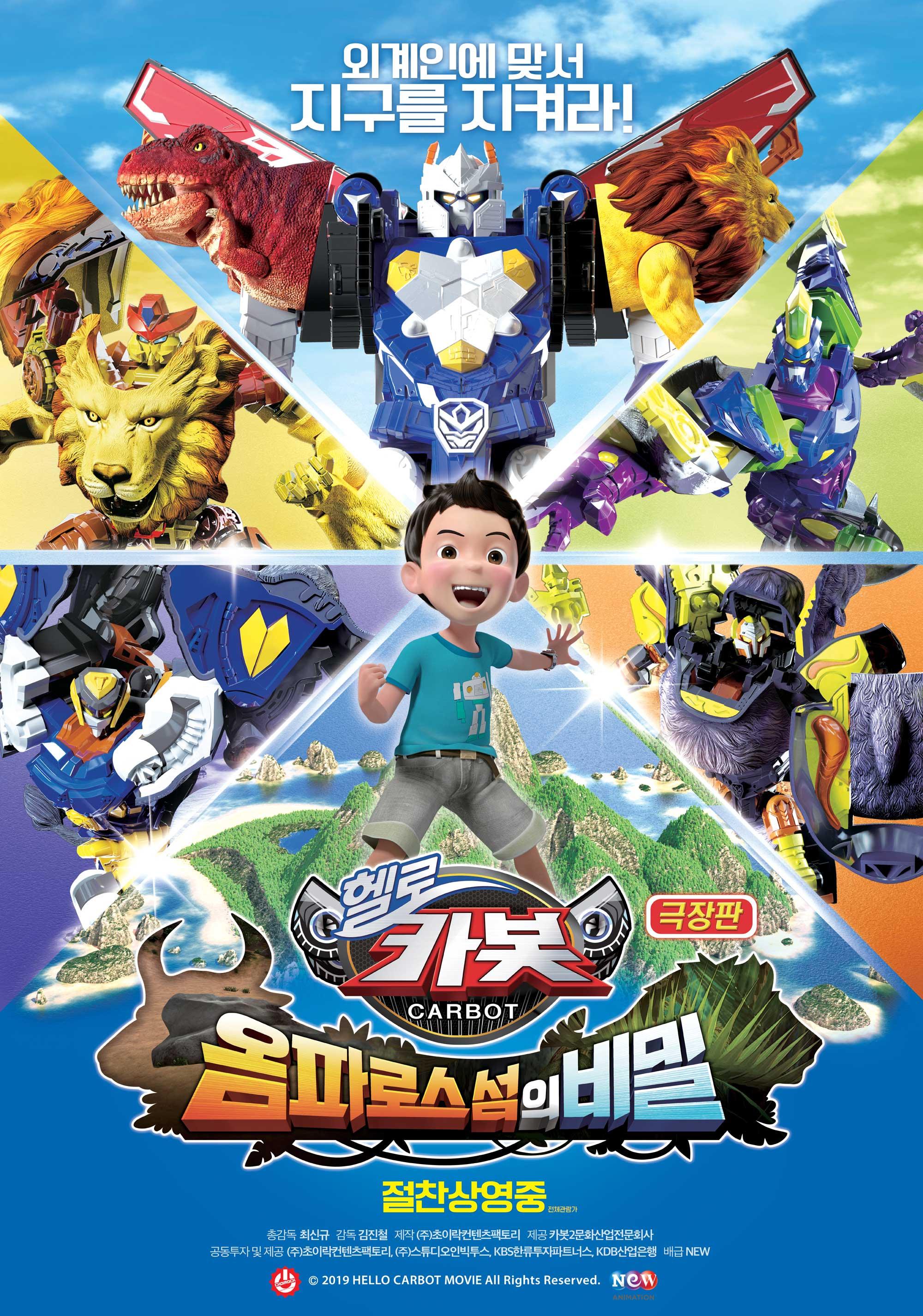 극장판 헬로카봇:옴파로스 섬의 비밀 (한국어더빙)