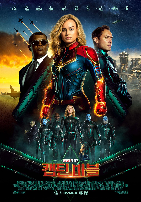캡틴 마블 (Captain Marvel, 2019) (고화질)