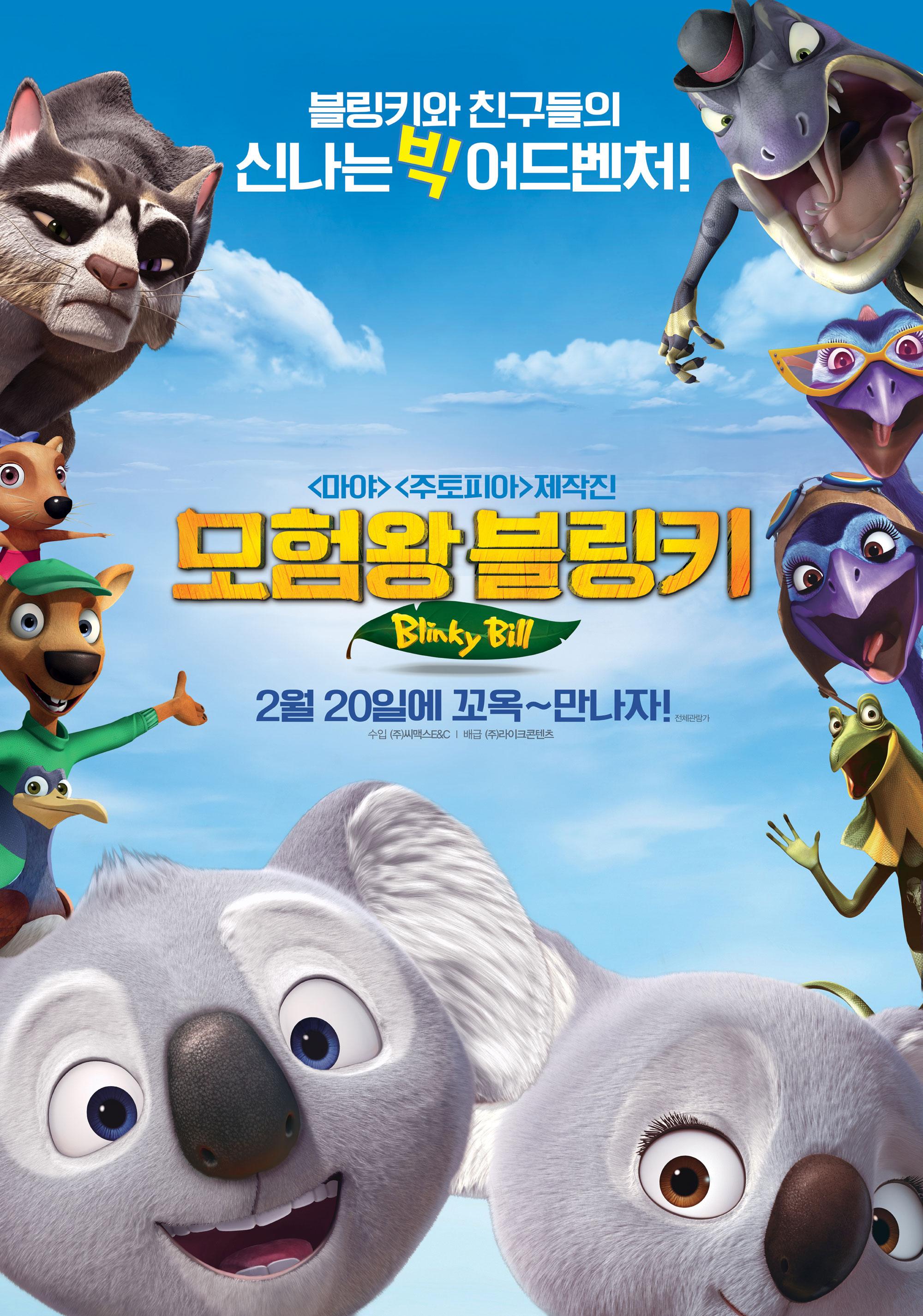 모험왕 블링키 (한국어더빙)