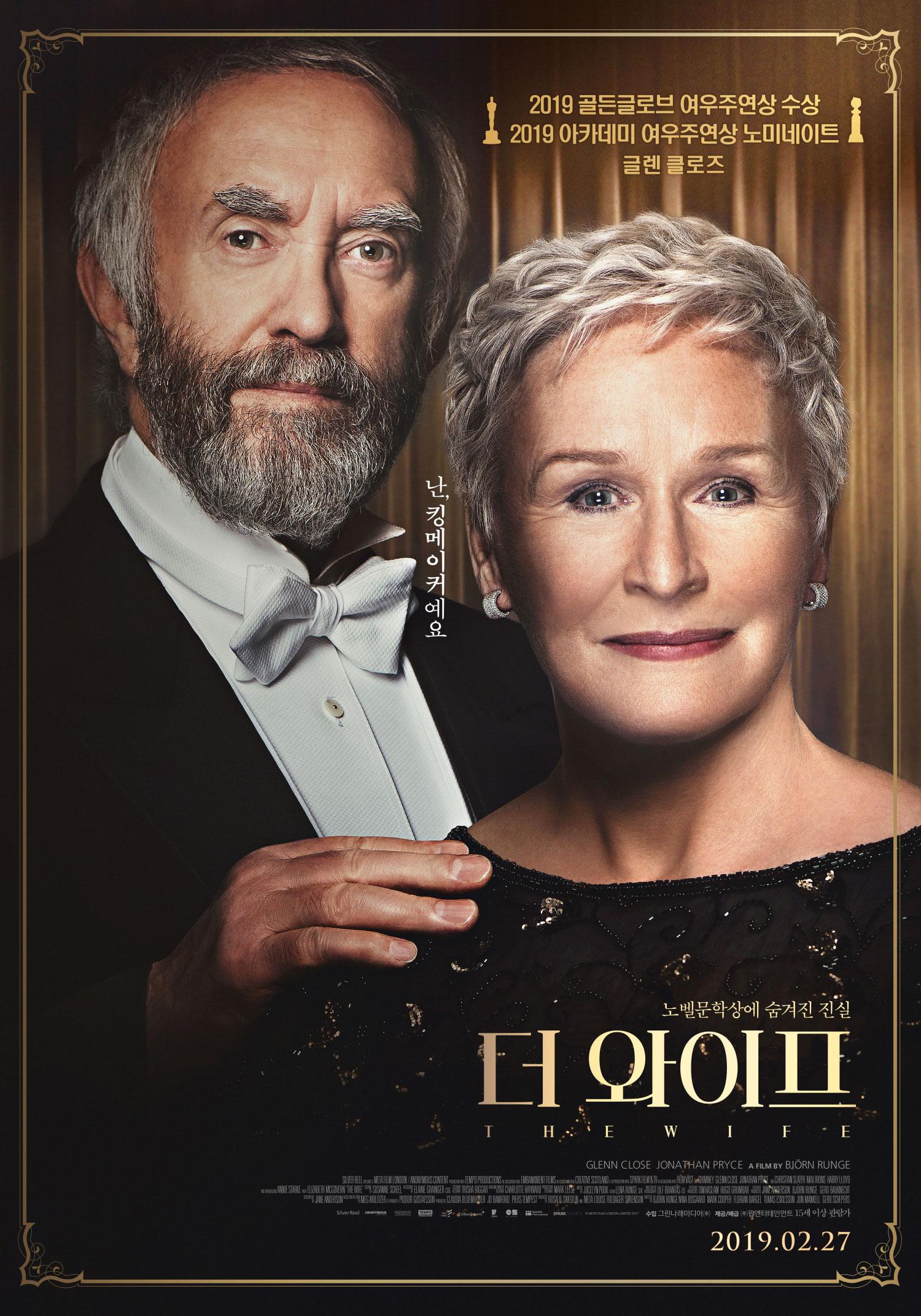 더 와이프 (The Wife, 2017)
