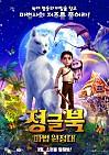 정글북: 마법 원정대
