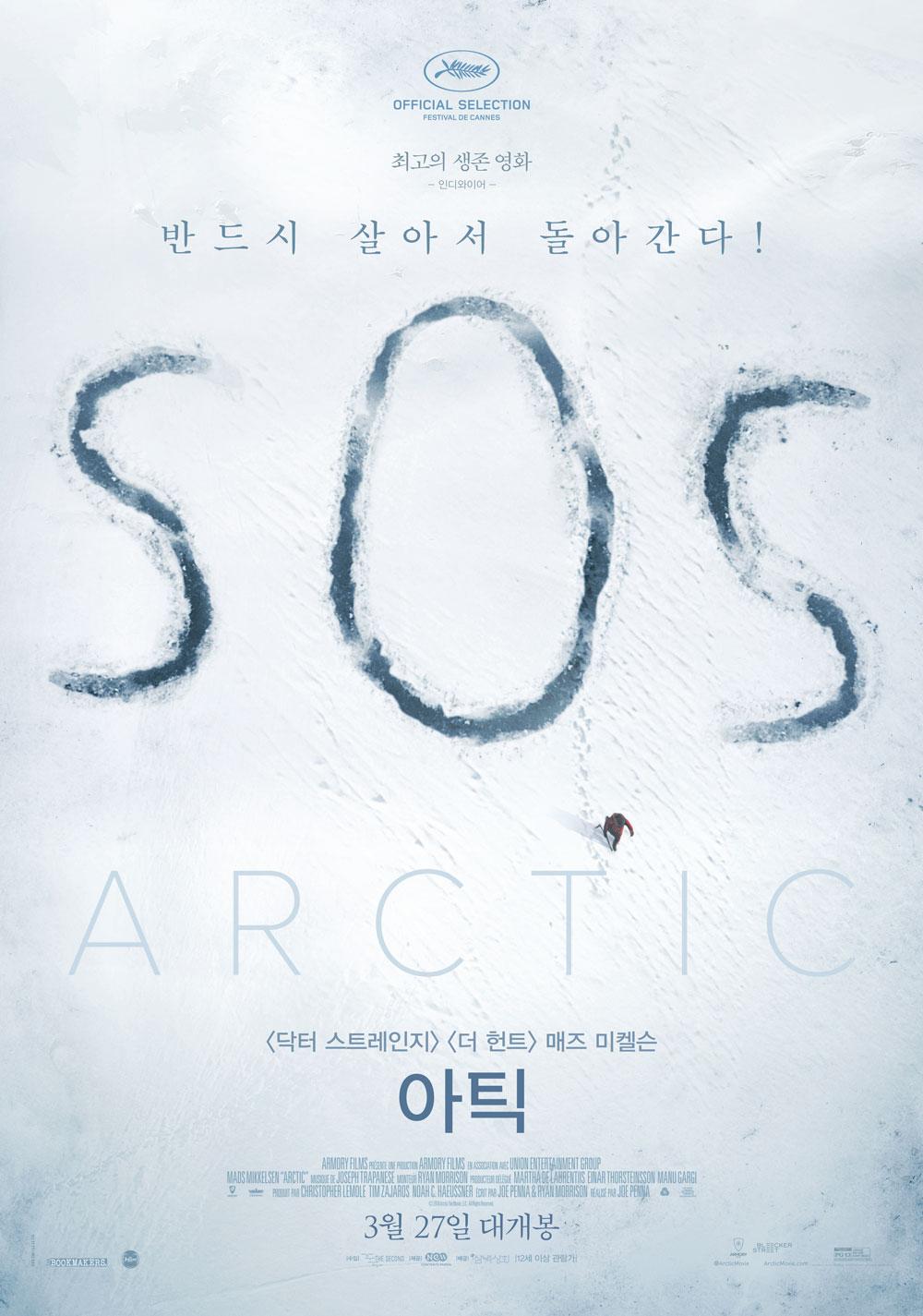 아틱 (Arctic, 2017)