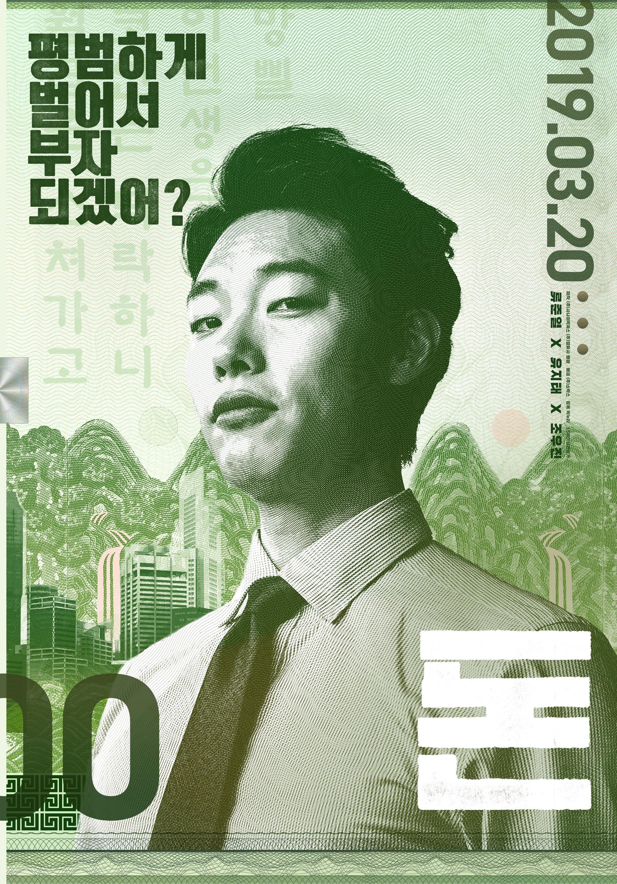 돈 (Money, 2018)