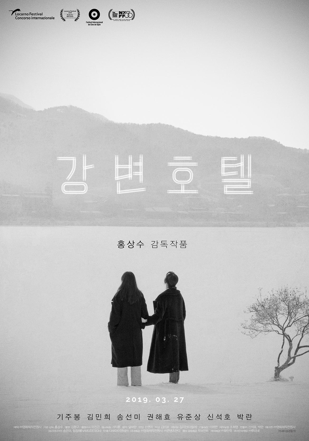 江边旅馆(2018)