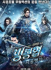빙봉협: 시공행자