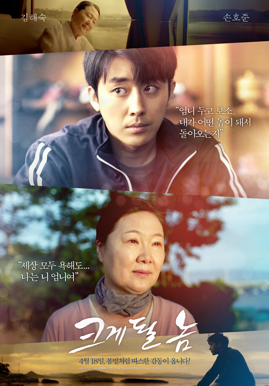 크게 될 놈 (2018)
