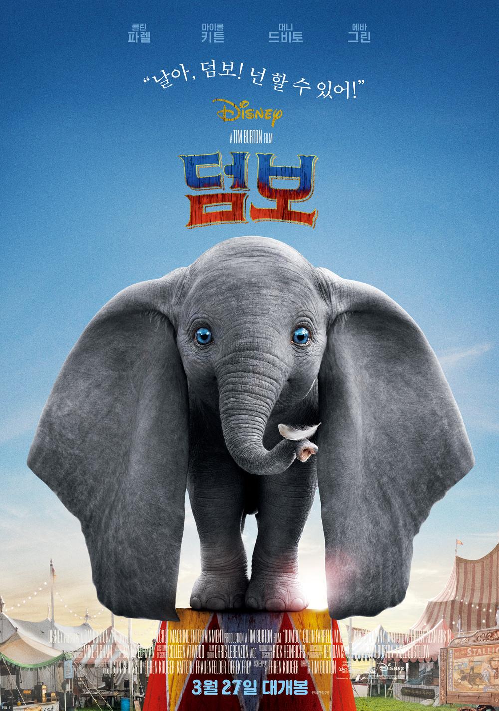 덤보 (Dumbo, 2019) (우리말더빙)