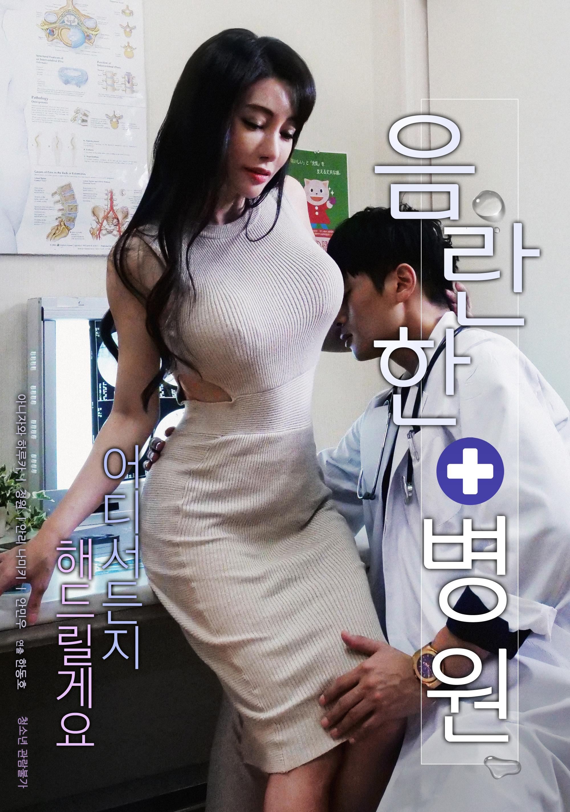 음란한 병원 (2018)