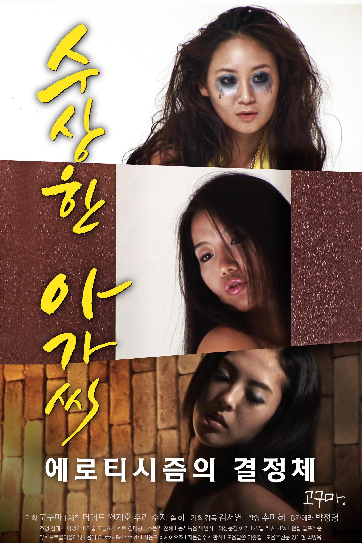 수상한 아가씨 (2017)