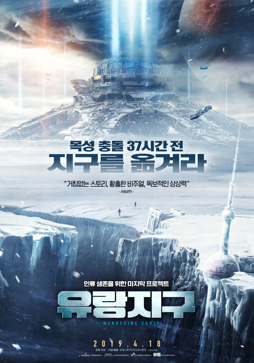 유랑지구 (The Wandering Earth, 2019)
