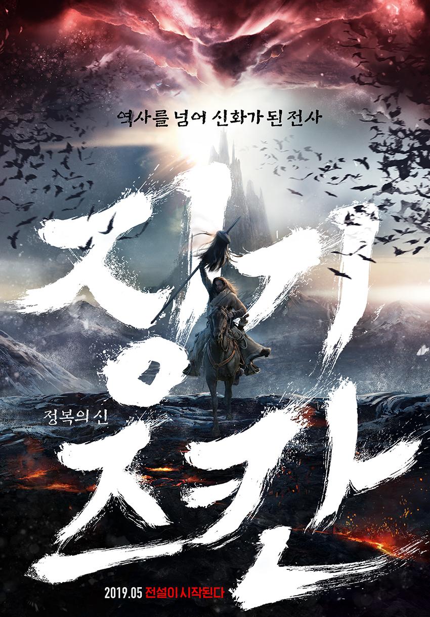 정복의 신 징기즈칸