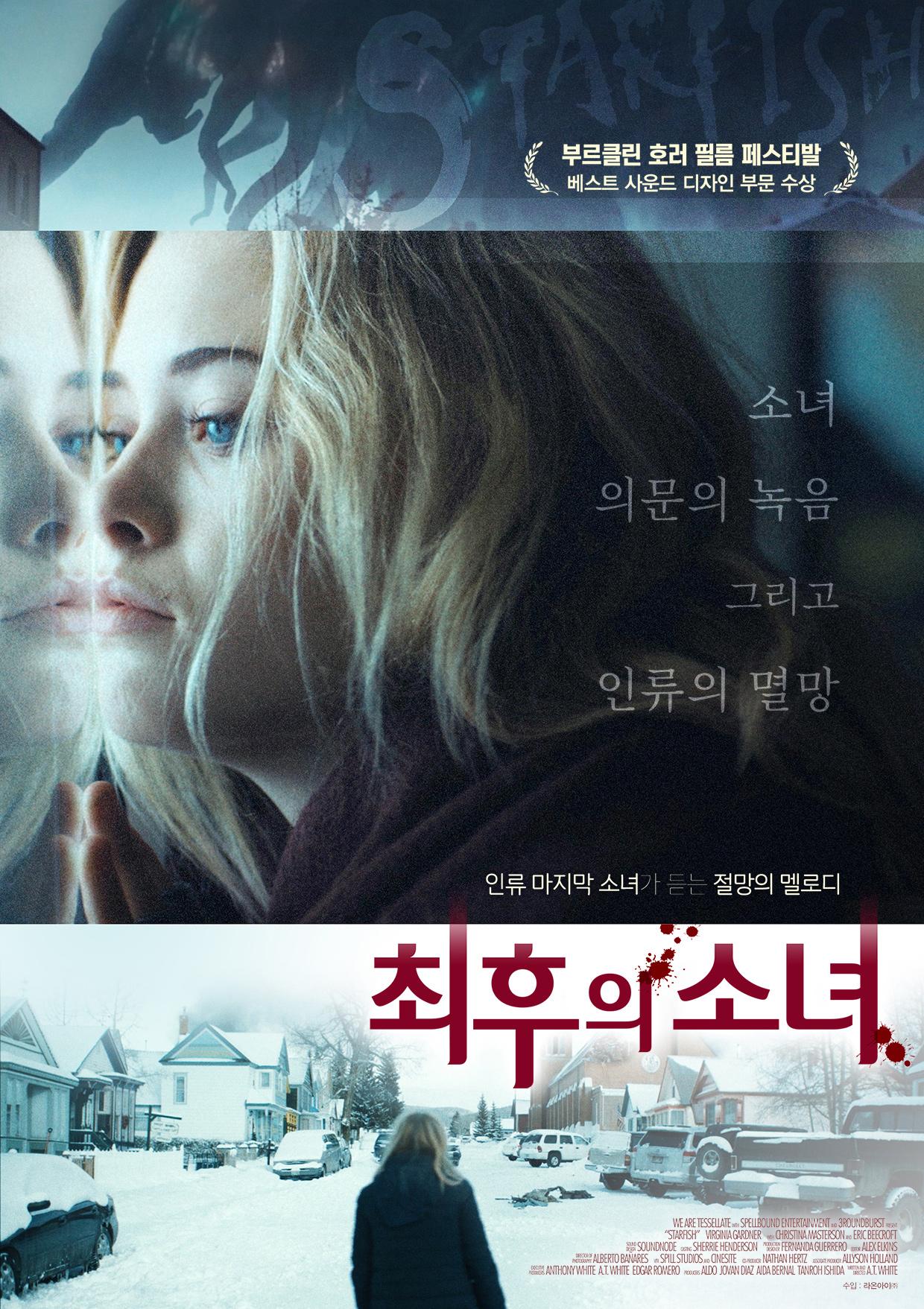 최후의 소녀 (Starfish, 2018)