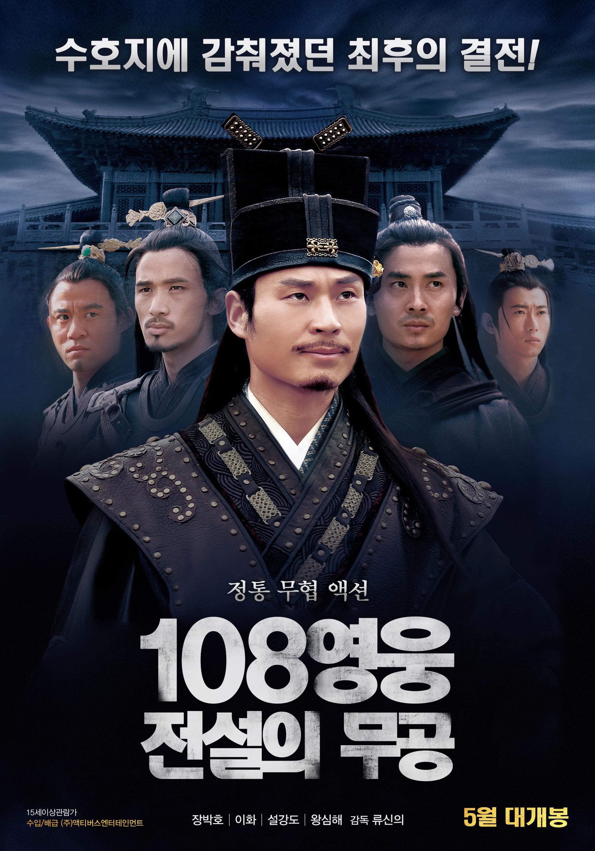 108영웅: 전설의 무공