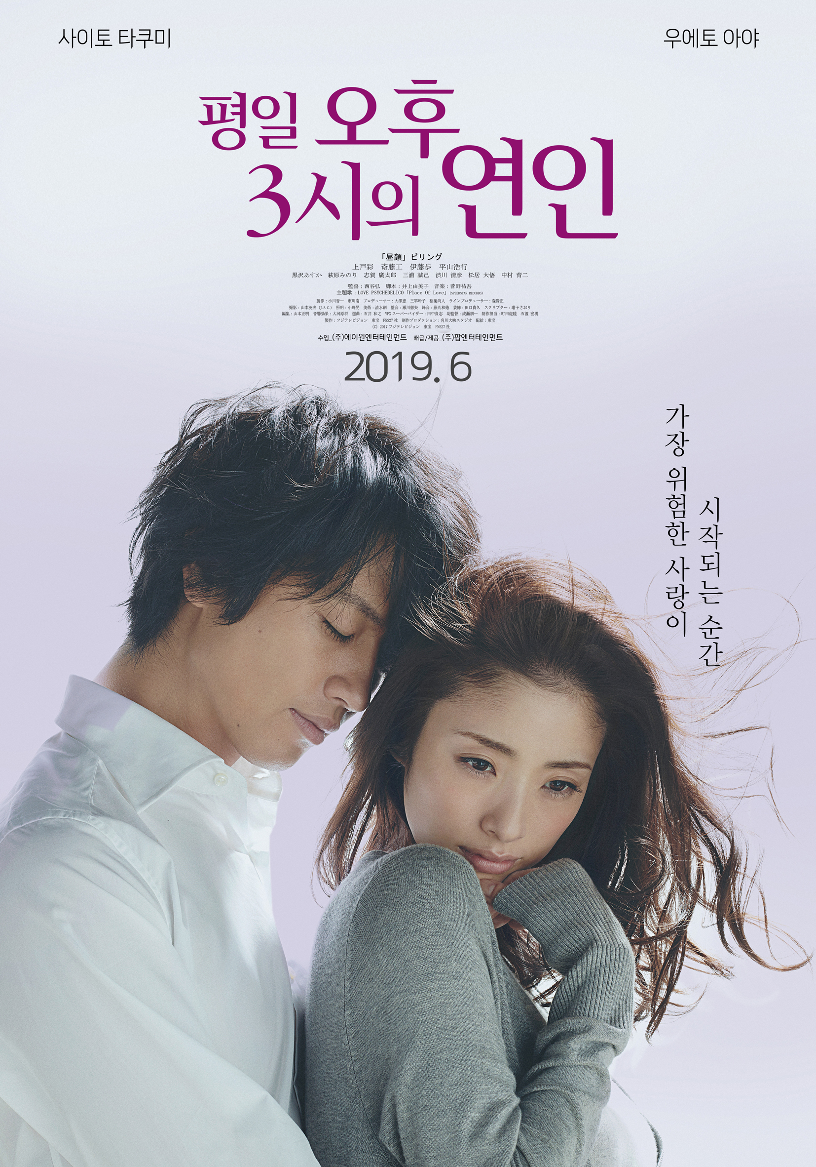 평일 오후 3시의 연인 (Hirugao : Love Affairs in the Afternoon, 2017)
