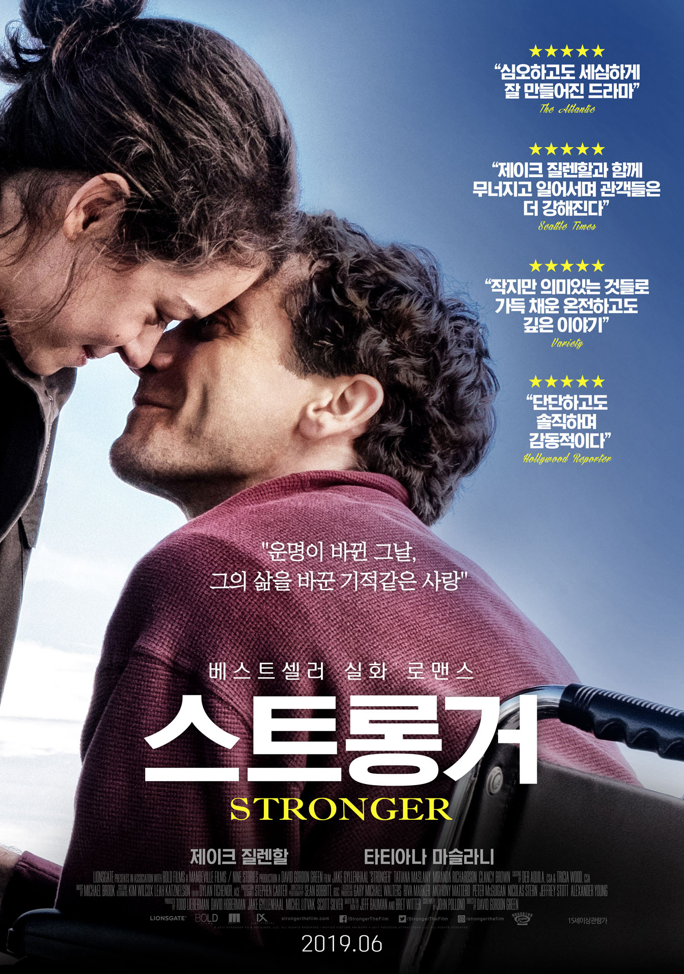 스트롱거 (Stronger, 2017)