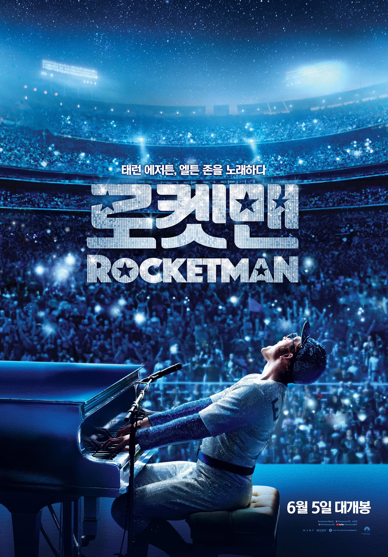 로켓맨 (Rocketman, 2019)