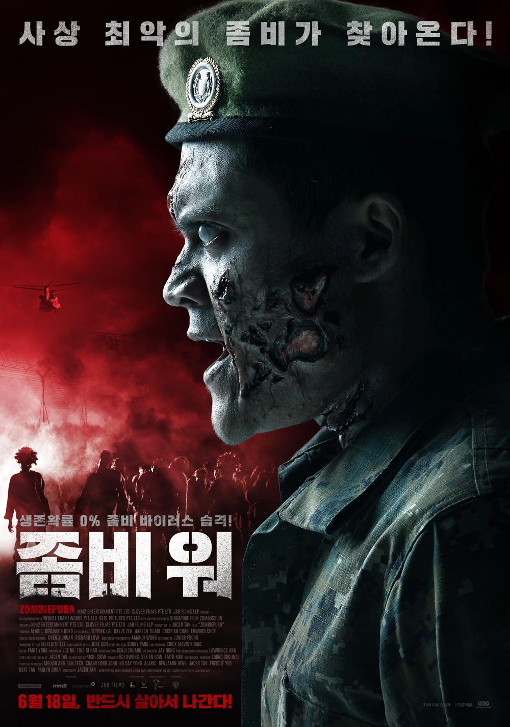 좀비 워 (Zombiepura, 2018)