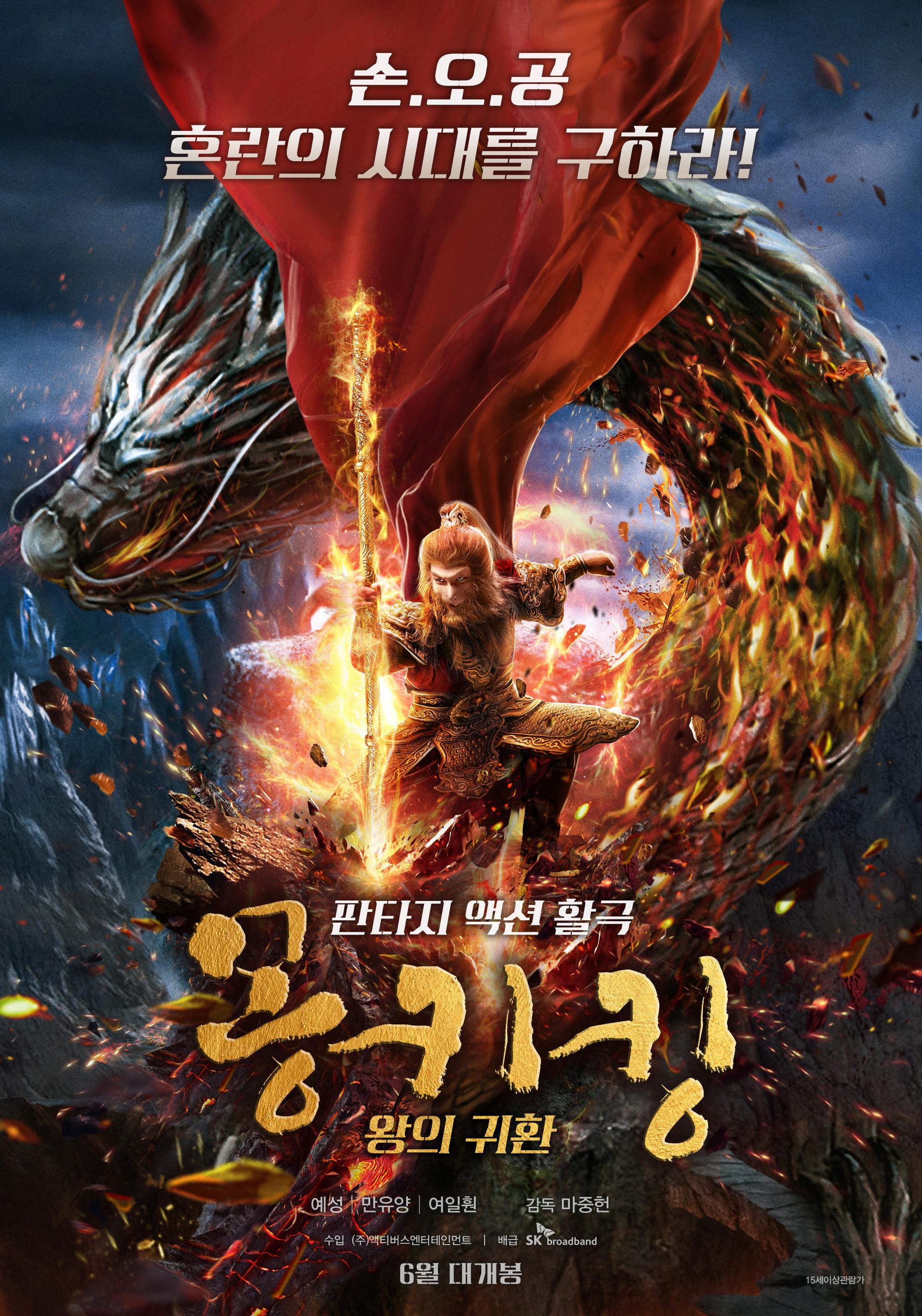 몽키킹: 왕의 귀환