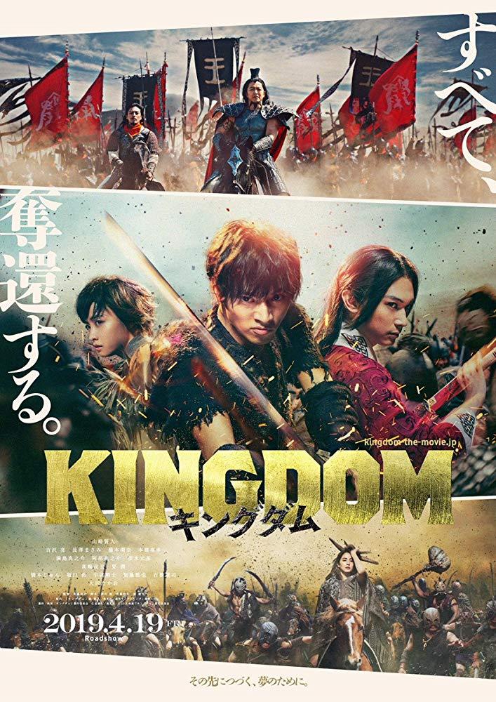 2019 日本《王者天下》故事以未经历统一、战乱不止的中国战国时代为舞台