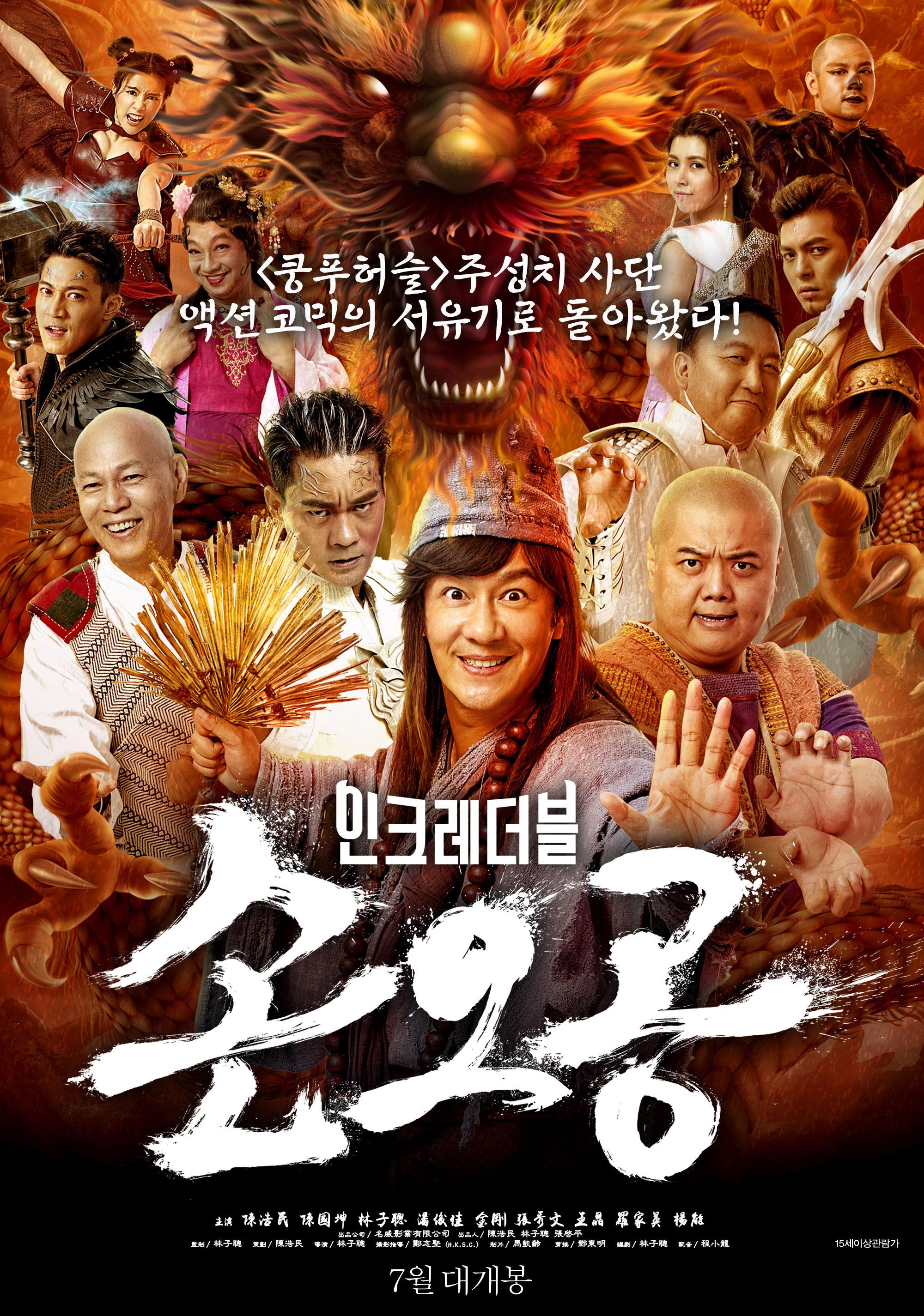 인크레더블 손오공 (The Incredible Monk, 2018) 영화 다시보기